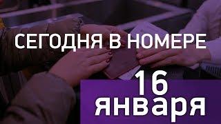 Смотреть видео Сегодня в номере 16.01.19 онлайн