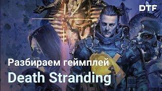Разбор геймплея Death Stranding с Tokyo Game Show 2019