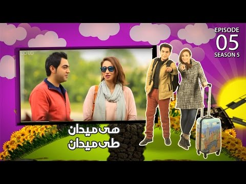 On The Road  - Season 5 – Episode 5 / هی میدان طی میدان – فص