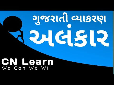 Gujarati Vyakran (Alankaar) અલંકાર || for Revenue Talati exam 2018 || upcoming gujarat Govt exams 18