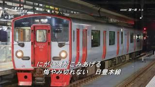 池田輝郎 - 日豊本線