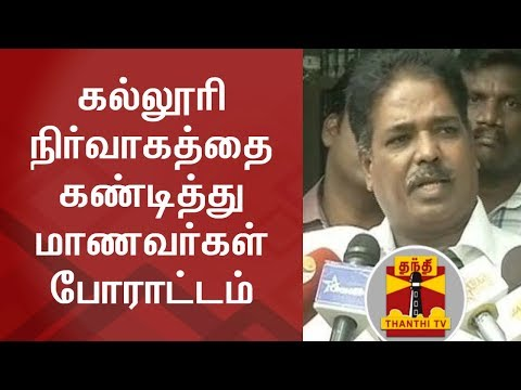 Students stage sit-in demanding Justice for Prakash's Suicide | Thanthi TV
