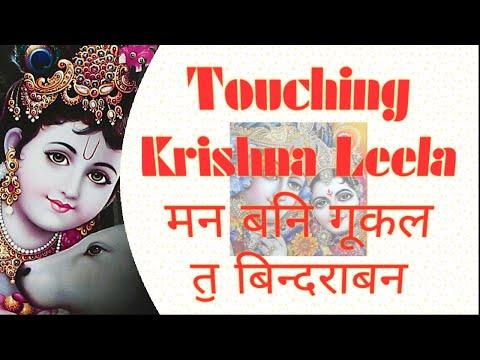 Kashmiri Krishan Leela with Full On Screen Lyrics.