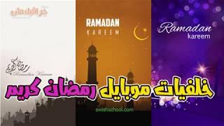 تحميل خلفيات موبايل رمضان كريم Mobile Wallpapers HD