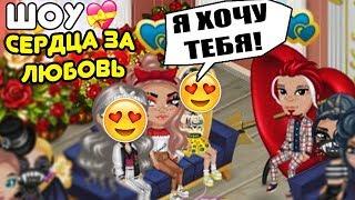 """НОВОЕ ШОУ """"СЕРДЦА ЗА ЛЮБОВЬ"""" В АВАТАРИИ / ЖЕСТЬ! / АВАТАРИЯ"""