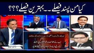 Off The Record | Kashif Abbasi | ARYNews | 14 January 2019