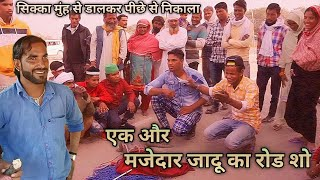 Ek or Majedar Jadu ka Road Show by Jadugar Sikander