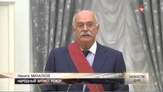 Михалков стал полным кавалером ордена «За заслуги перед Отечеством»