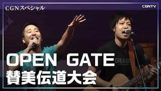 日本CGNTV 'CGN スペシャル - OPEN GATE 賛美伝道大会 -