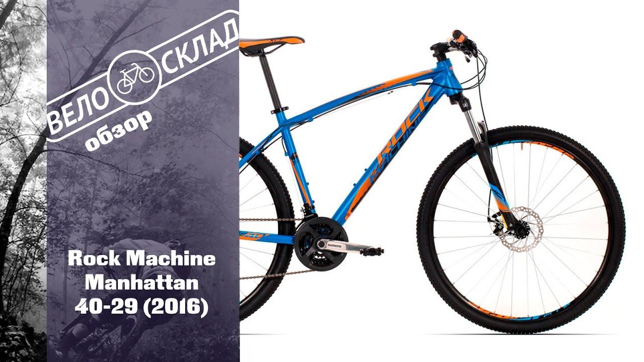 Велосипеды rock machine (рок машин) — каталог всех моделей производителя «rock machine» с описанием и фото на сайте катушкин. Ру. Отзывы.