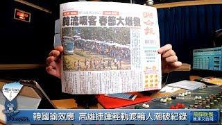 \'19.02.11【觀點│陳揮文時間】韓國瑜效應 高雄捷運輕軌渡輪人潮破紀錄