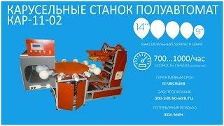 Печать на шарах. Карусельные станок полуавтомат КАР-11-02.(Карусельные станок полуавтомат КАР-11-02 для скоростной печати на шарах. Печать в один цвет с двух сторон..., 2016-10-25T17:50:34.000Z)