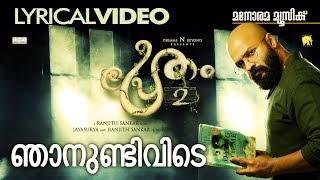 Pretham 2 | Njanundivide | Lyrical Video | Anand Madhusoodanan | Ranjith Sankar | Jayasurya