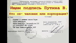 #БАНКОВСКИЕ #АФЁРЫ $23 Ищем и сверяем подписи Путина на документах. Кто он- человек или корпорация?