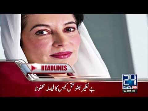 News Headlines - 3:00 PM - 30 August 2017 - 24 News HD