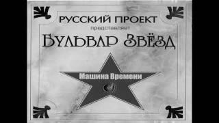 Машина Времени - Поворот(, 2009-11-27T10:14:22.000Z)