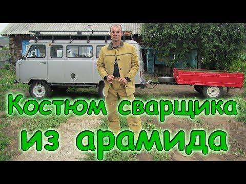 Костюм сварщика из арамидной ткани. Обзор. Прочнее обычного. (07.17г.) Семья Бровченко.