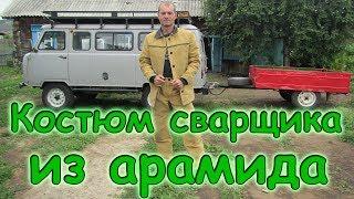 видео Ткань для спец.одежды российского производства