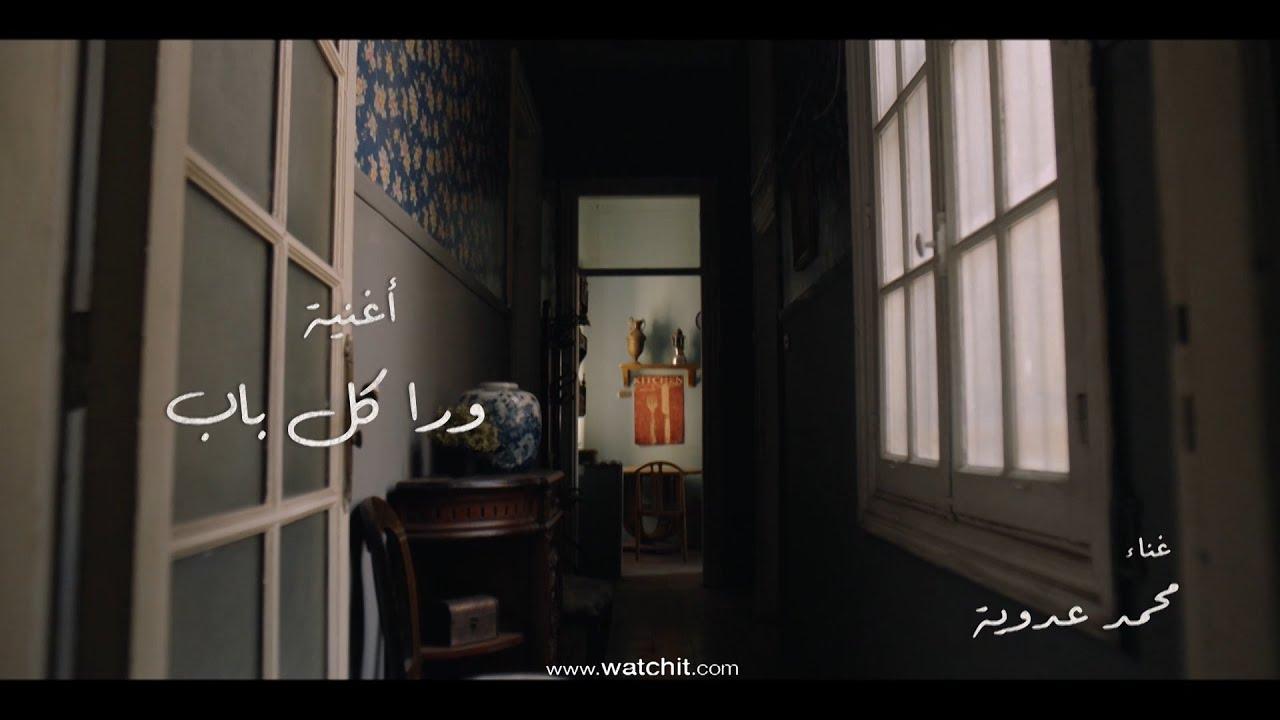 أغنية ورا كل باب لمحمد عدوية من مسلسل ورا كل باب قريبًا فقط و حصرياً على #WATCHiT