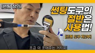 """글라스틴트 썬팅 도구 소개 2편 """"사용법 제대…"""