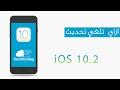 ازاي | تثبت علي ال iOS 10.2 وتمنع تحديثاته نهائيا ! ;)
