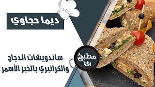 ساندويشات الدجاج والكرانبري بالخبز الأسمر - ديما حجاوي