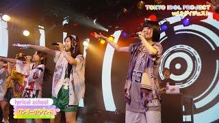 """1部""""lyrical school""""ダイジェスト@TIP LIVE Vol.9 TOKYO IDOL PROJECT L..."""
