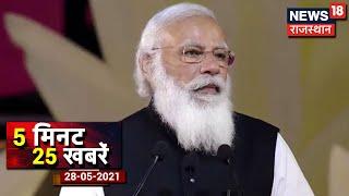 5 Minute 25 Khabrein   Top News Headlines   Aaj Ki Taja Khabar   28 May 2021