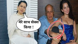 Kangana Ranaut Talk About His Relationship With Mahesh Bhatt In Movie When She Was Just 19 Yrs Old