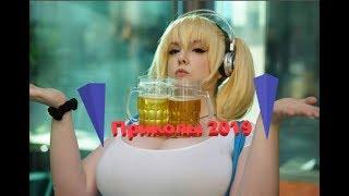 ПРИКОЛЫ 2019#4.2  НОВЫЕ ПРИКОЛЫ  Придурки, Фейлы, Неудачи - ДЕБИЛЫ 80 УРОВНЯ