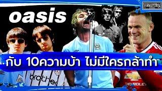 Oasis : โอเอซิส กับ 10 ความบ้า ที่ไม่มีใครกล้าทำ | Thaigers Studios