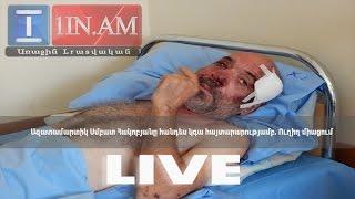Live. Ազատամարտիկ Սմբատ Հակոբյանը հանդես կգա հայտարարությամբ. Ուղիղ միացում