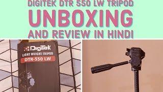 Digitek DTR 550 LW Tripod Unboxing & Review in Hindi | Best Tripod in India | Hello Friend TV