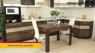 Обзор кухонного гарнитура Рио от Витра мебель.