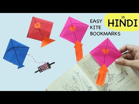 Easy Kite Bookmarks | Kite Flying Festival 2007 | #KaiPoChe | Chota Bheem Kite Craft