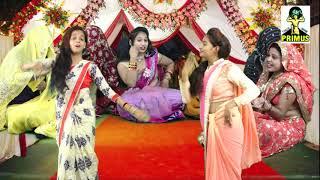 (विवाह गीत) बरना  बरनी गीत लता नरेश गुजर I (Vivah Geet) Barna Barni Geet I Primus Hindi Video