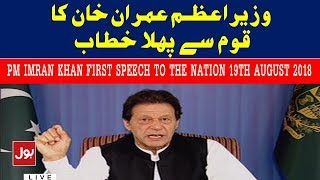 Imran Khan first speech as Prime Minister 19th August 2018 | BOL News