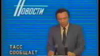 Новости (1 программа ЦТ СССР, 1985)