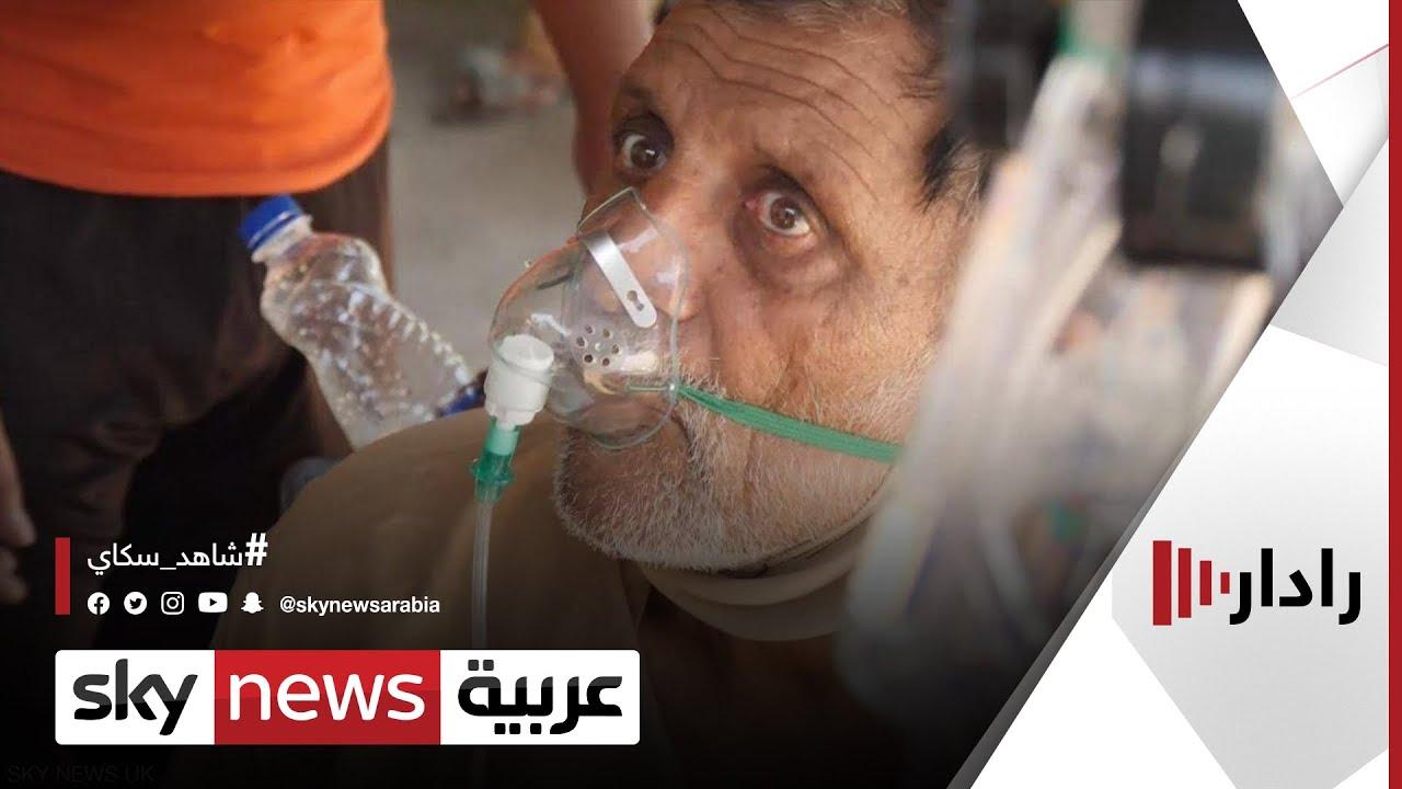 أكثر من 200 مليون إصابة في العالم منذ اكتشاف كورونا | #رادار  - نشر قبل 1 ساعة