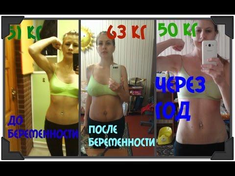 Как похудеть после родов 72 кг - 50 кг