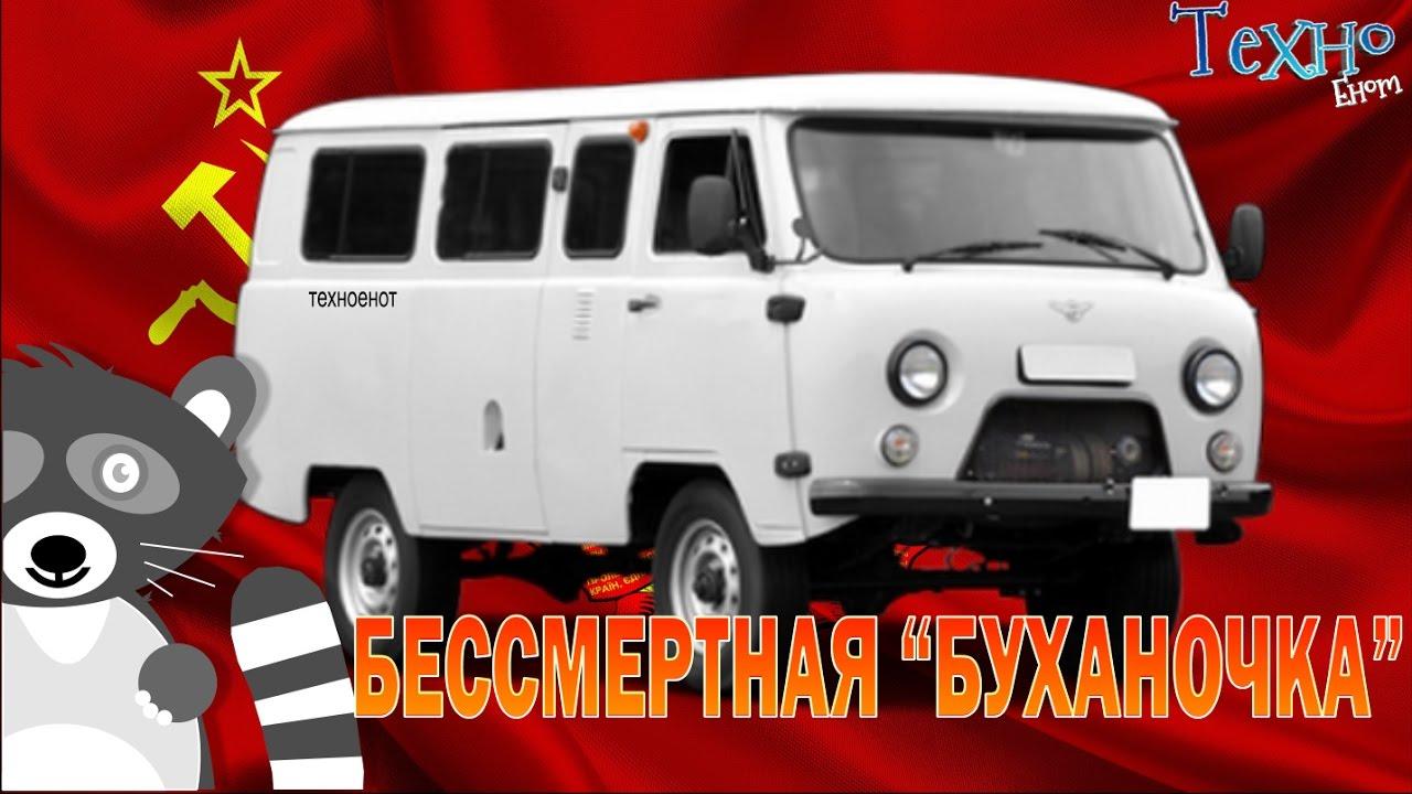 УАЗ - Бессмертная Буханка (Сделано в СССР)