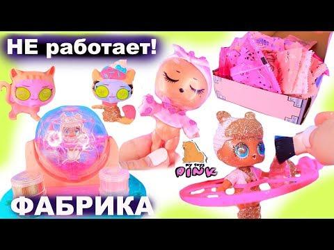 Куклы ЛОЛ! ФАБРИКА ЛОЛ НЕ РАБОТАЕТ! LOL DIY Glitter Factory - Fail Video + LPS Littlest Pet Shop