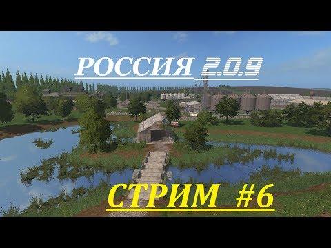 Farming Simulator 17 Карта «Россия» версия 2.0.9 Карьера#6