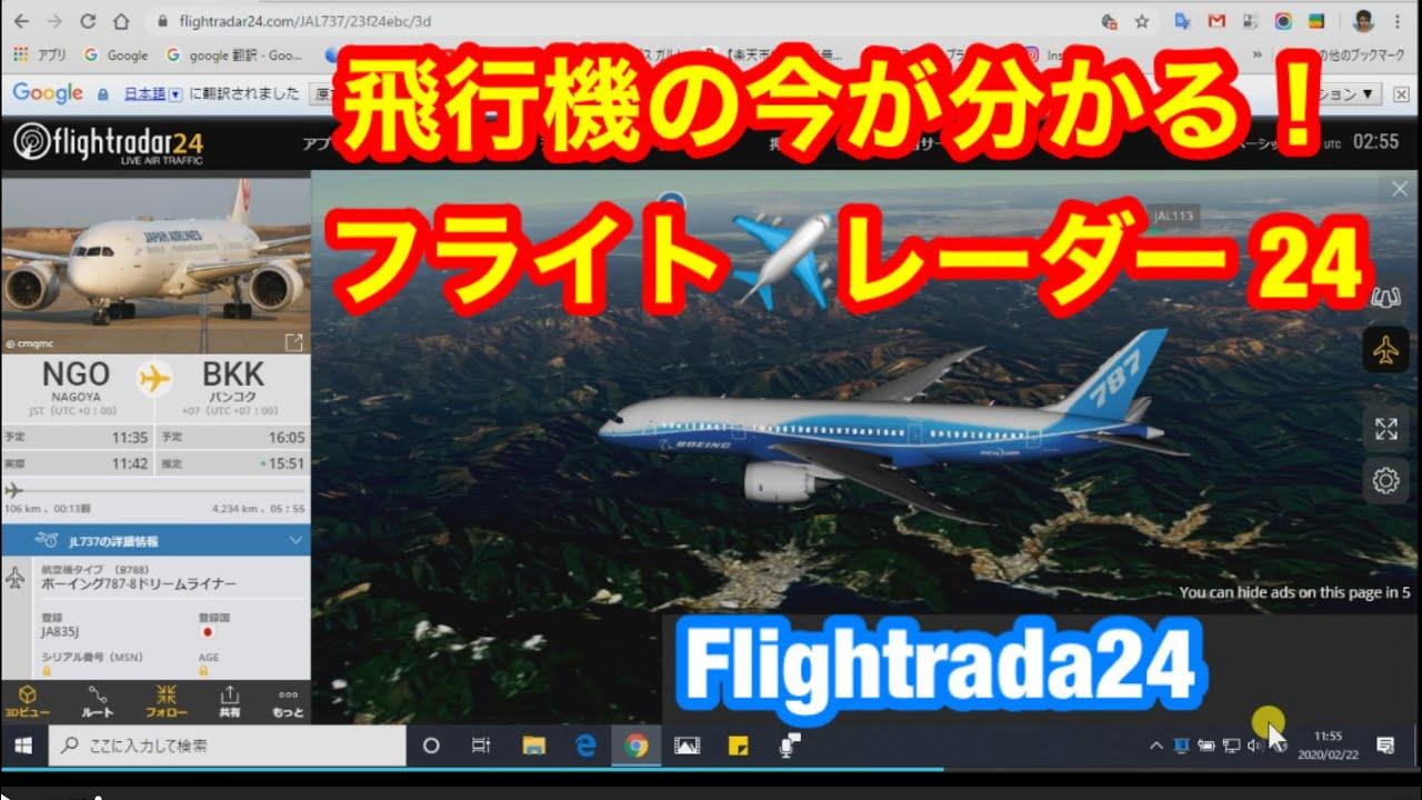 24 フライト レーダー