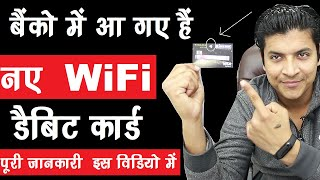 WiFi Debit Card Keya Hai Or Benefit Keya Hai | Mr.Growth