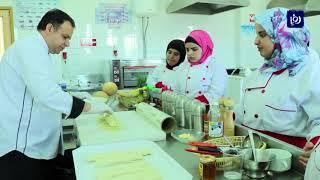 برنامج دبلوم فنون الطهي التقني يستقبل فتيات معان