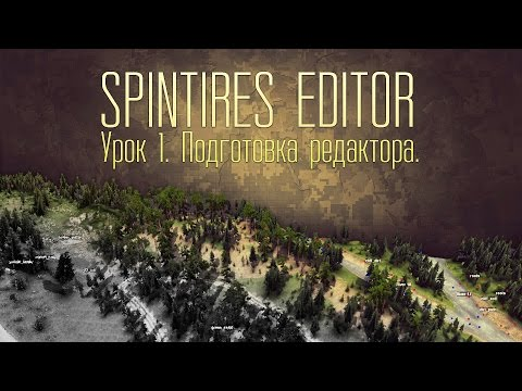 SpinTires Editor  - урок 1. Подготовка редактора.