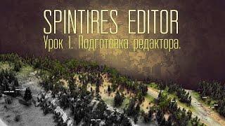 spinTires Editor  - урок 1. Подготовка редактора