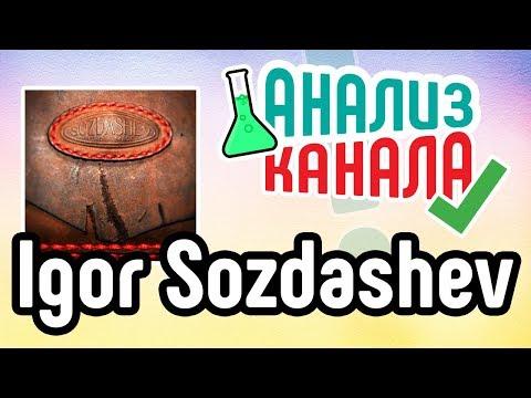 Анализ канала Igor Sozdashev