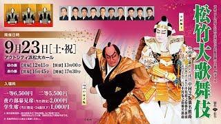 2017.9.23 松竹大歌舞伎